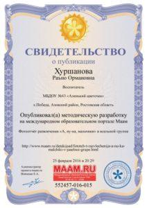 xurshanova-sv-vo-o-publikacii-02-16g