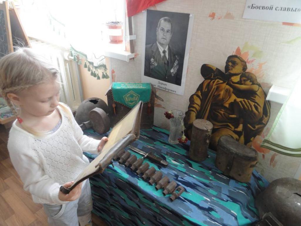 Музей Боевой славы в группе Радуга