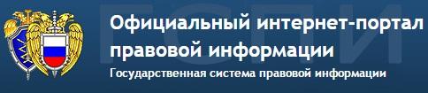 pravo-gov-ru