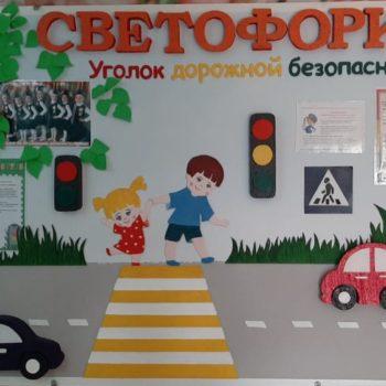 Информационный стенд по ПДД Светофорик МБДОУ №43