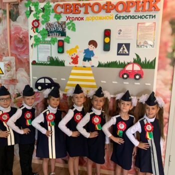 Команда ЮПИД Светофорик МБДОУ №43