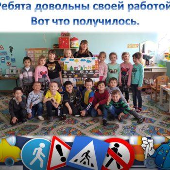 МБДОУ №43 изо- ПДД (2)