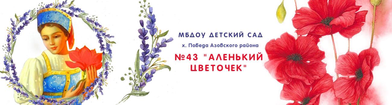 МБДОУ № 43 Аленький цветочек